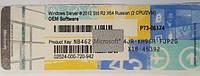 Лицензионные наклейки Windows Server 2012 R2 Standart (P73-06174)
