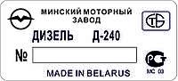 Шильд (Дублирующая табличка) на дизель Д-240