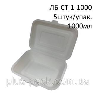 Ланч-бокс из сахарного тростника ЛБ-СТ-1-1000, 238х155х45мм, 1000мл
