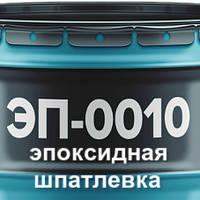 Шпатлевка ЭП-0010, 50кг