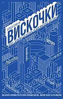 Книга Вискочки. Uber, Airbnb та битва за Кремнієву долину. Бред Стоун, фото 1