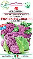 Насіння Капуста цвітна фіолетова Сіцілія 100 шт