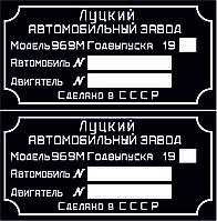 Шильд ( Дублирующая табличка ) на ЛуаЗ-969А (1975-1989 гг.), ЛуаЗ-967М (1975-1979 гг.)