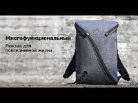 Рюкзак Uno bag, NIID UNO, серый