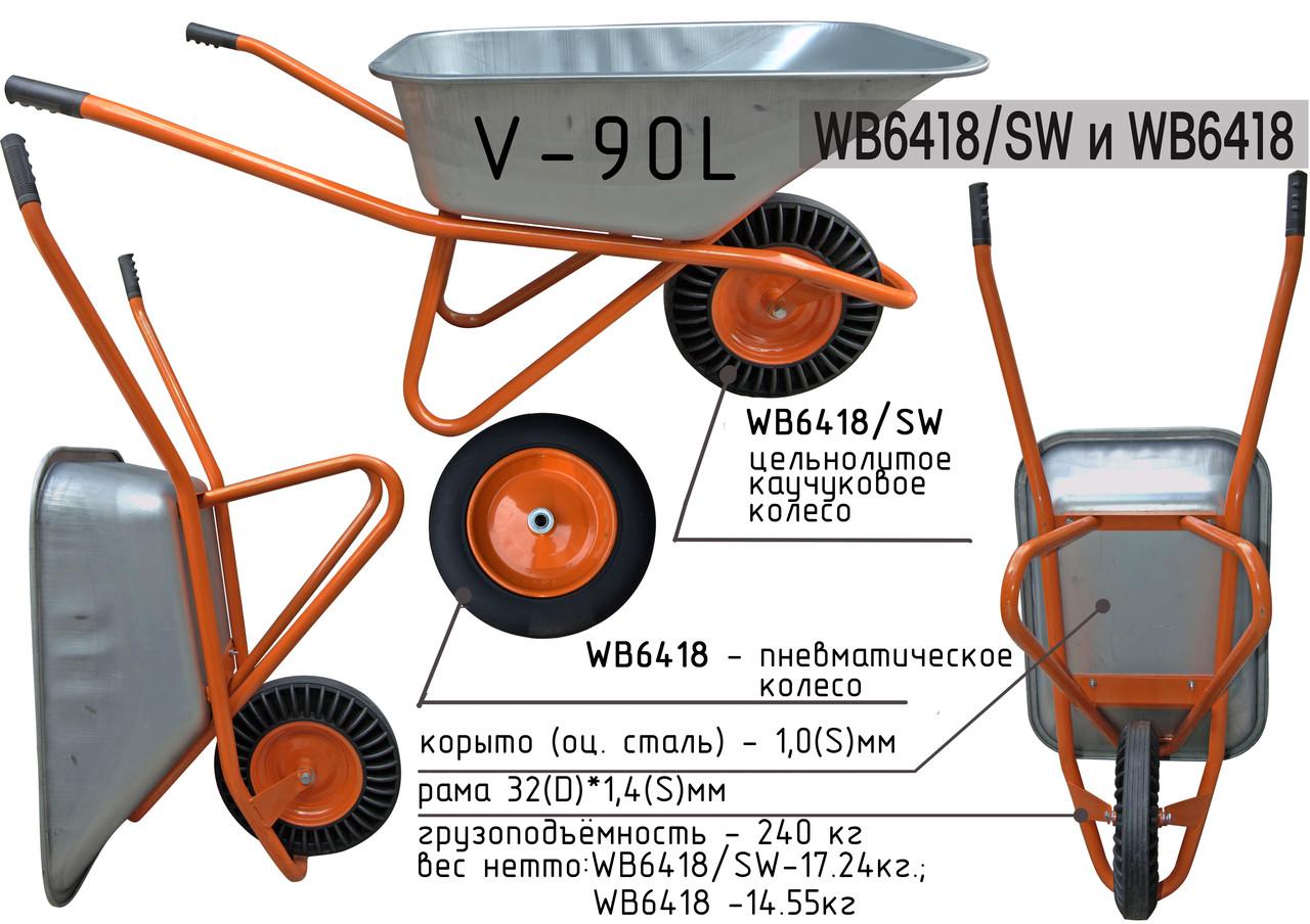 Тачка одноколісна підсилена  пневмо   Тачка садово-строительная одноколесная  усиленная WB 6418 пневмо