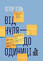 Книга Від нуля до одиниці! Нотатки про стартапи, або як створити майбутнє. Пітер Тіль