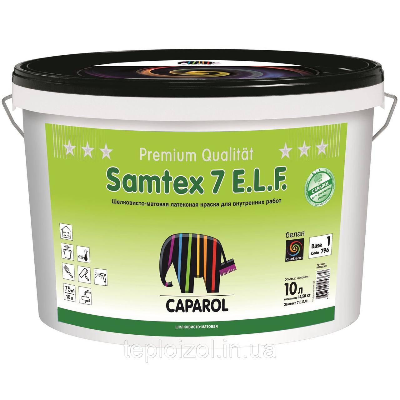 Краска интерьерная латексная Капарол CAPAROL SAMTEX 7 (2,5 л)