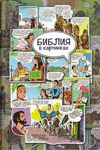 Библия в картинках