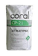 Coral CP-21  Штукатурка универсальная, 25кг, фото 1