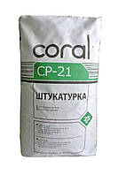 Coral CP-21  Штукатурка универсальная, 25кг