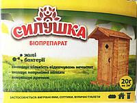 Биопрепарат Силушка для выгребных ям 20г ОРИГИНАЛ