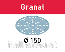 Шлифовальные круги Granat STF D150/48 P40 GR/50 Festool 575160