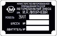 Шильд (Дублирующая табличка) на ЗиЛ-4314 (1986-1989 гг.)