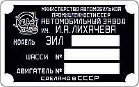 Шильд (Дублирующая табличка) на ЗиЛ-130 (1963-1986 гг.)