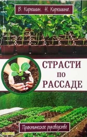 Страсти по рассаде - практическое руководство