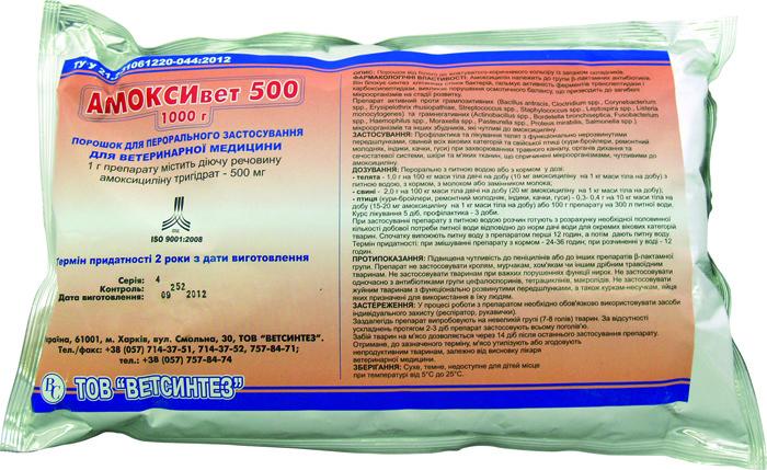 Амоксивет 500 порошок 1 кг антибиотик для цыплят, бройлеров, поросят и телят