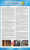 Стенд. Охорона праці в архівних установах. 0,6х1,0. Пластик