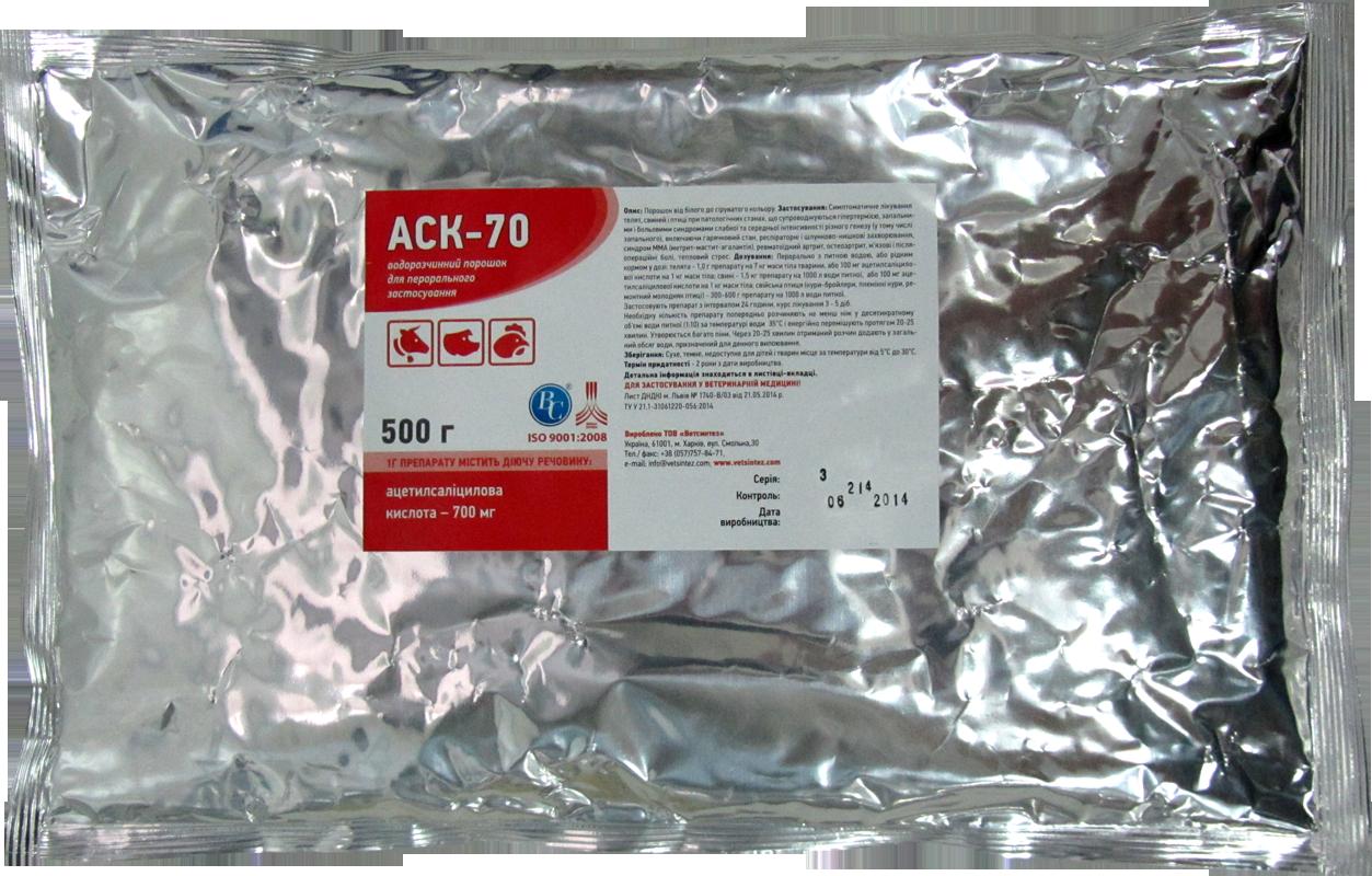 АСК-70 Ацетилсалициловая кислота 700,0 мг 500 г уп противовоспалительный ветеринарный препарат