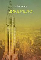 Книга Джерело. Айн Ренд