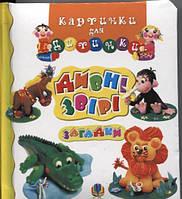 Про цікавих тварин (загадки)(Богдан)