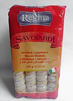 Печенье Савоярди Savoiardi 400 гр