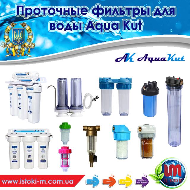 Проточные фильтры для воды Aqua Kut