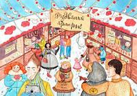 """Открытка """"Рождественская ярмарка"""", фото 1"""