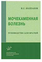 Колпаков И.С. Мочекаменная болезнь: Руководство для врачей