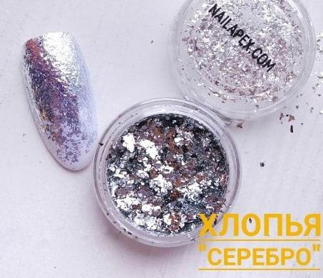 Пластівці Юки срібло NailApex