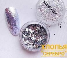 Хлопья Юкки серебро NailApex