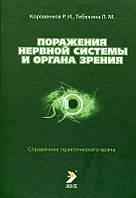 Коровенков Р. И., Тибекина Л. М. Поражения нервной системы и органа зрения