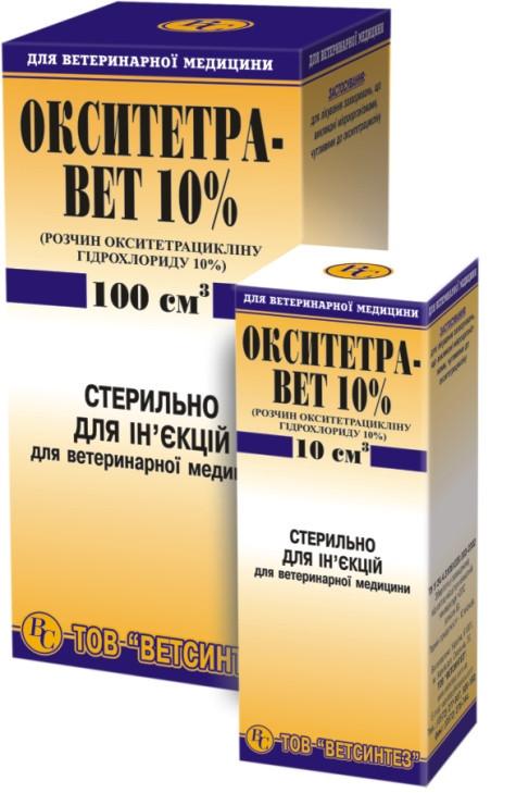 Окситетравет 10% (окситетрациклина гидрохлорида 100 мг) 100 мл ветеринарный антибиотик для свиней и телят