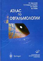 Криглстайн Г.К. Атлас по офтальмологии