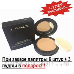 Палитра Пудр MAC Studio Fix Powder +Foundation 6 шт.+ 3 шт.в подарок