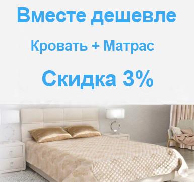 Скидка на кровать с матрасов 3%