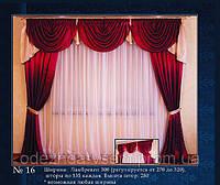 Готовые комплекты шторы+ламбрекен