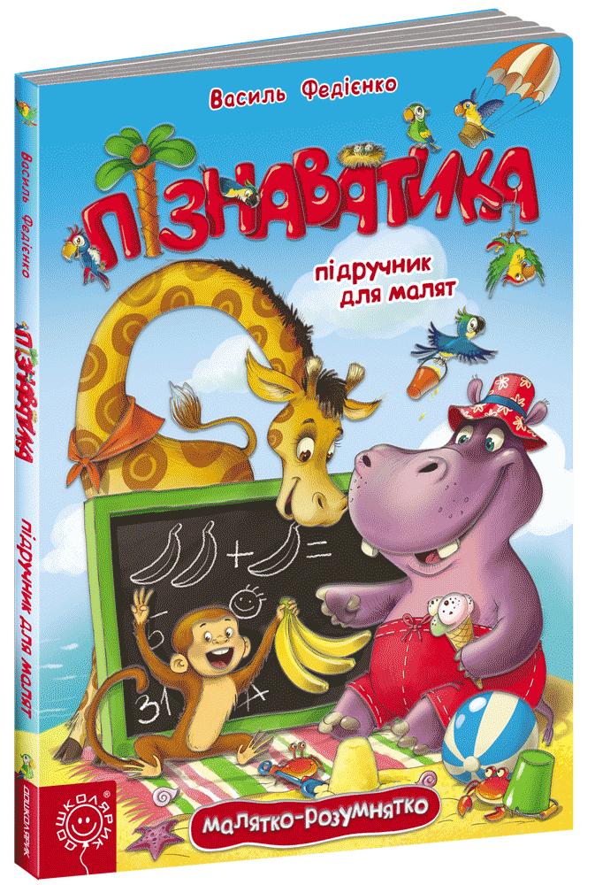 Книга для дітей Пізнаватика. Підручник для малят Василь Федієнко