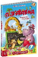 Книга для дітей Пізнаватика. Підручник для малят Василь Федієнко, фото 1