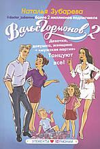 Зубарева Вальс гормонов-2: танцуют все. Девочка, девушка, женщина + мужская партия