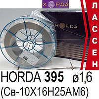 Проволока Horda 395 (Св-10Х16Н25АМ6) ø1,6мм (15кг)