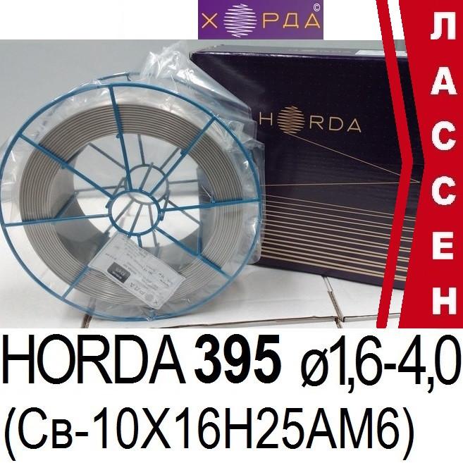 Проволока Horda 395 (Св-10Х16Н25АМ6) ø1,6; ø2,0; ø3,0; ø4,0 (25-30кг)