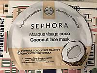 Тканевая увлажняющая маска на кокосовом молоке Sephora