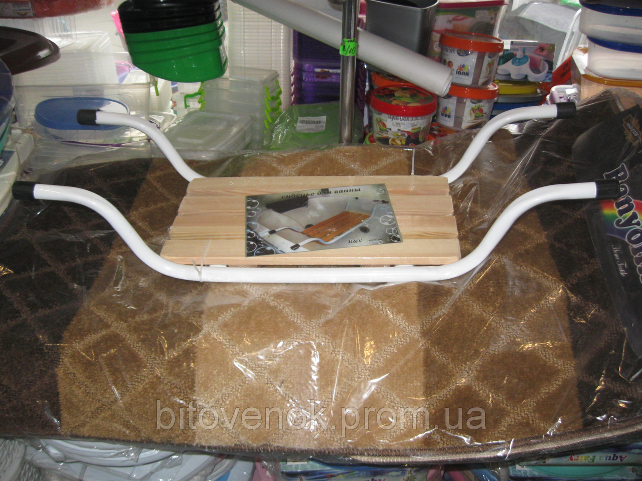 Сидіння для ванни