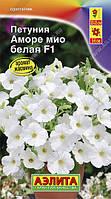 Семена Петуния Аморе Мио  F 1 Многоцветковая белая 7 семян Аэлита