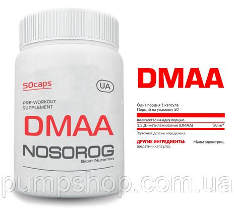 Герань стимулятор Nosorog DMAA - 50 капс., фото 2