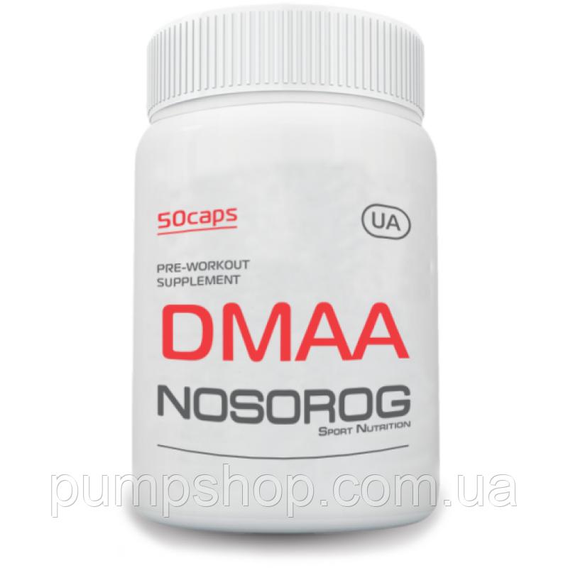 Герань стимулятор Nosorog DMAA - 50 капс.