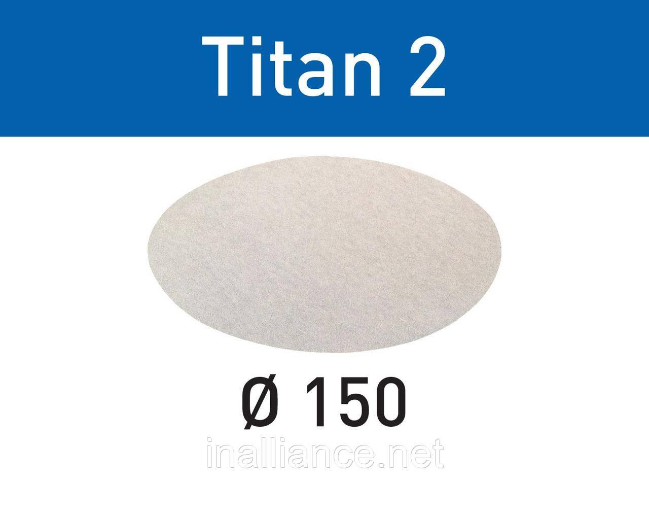 Шлифовальные круги Titan 2STF D150/0P1500 TI2/100Festool 492349