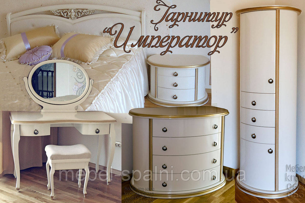 """Гарнитур """"Император"""". Мебель спальни. Спальные гарнитуры"""
