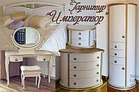 """Гарнитур """"Император"""". Мебель спальни. Спальные гарнитуры, фото 1"""