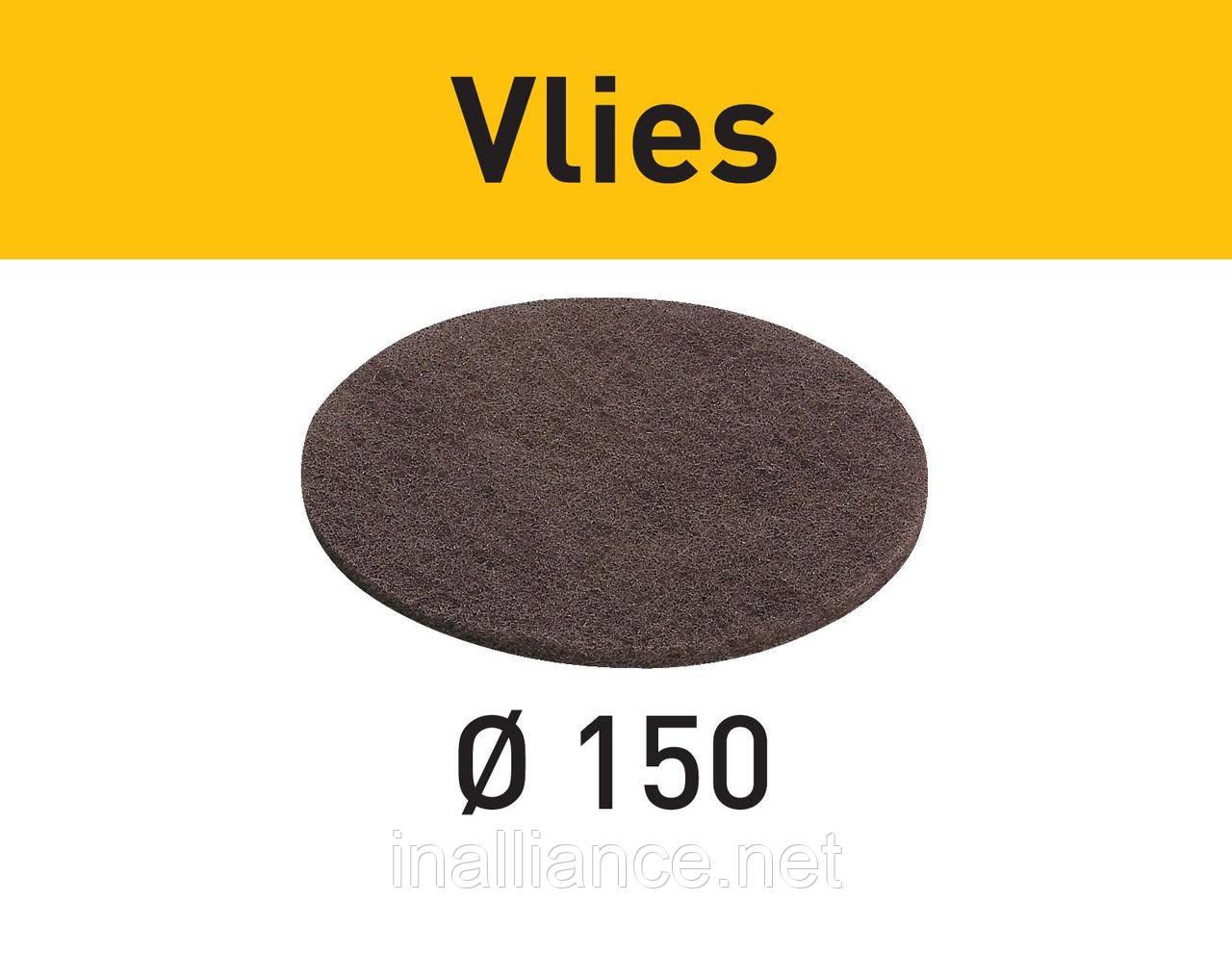 Шліфувальний матеріал Vlies STF D150 FN 320 VL/10 Festool 201127